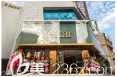 深圳yestar艺星医疗美容整形医院