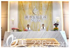 深圳南雅医疗美容整形门诊部