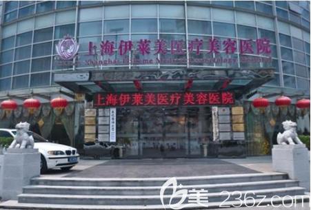 上海伊莱美双11逢九周年店庆推出五项大优惠将美丽进行到底