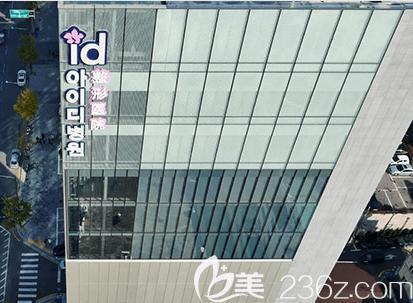 韩国id整形医院大楼
