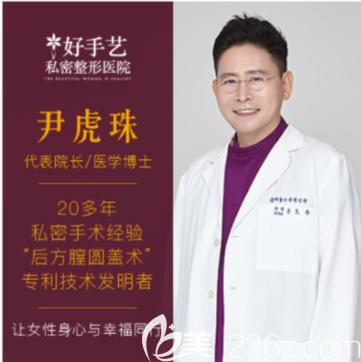 韩国好手艺私密整形医院代表院长尹虎珠