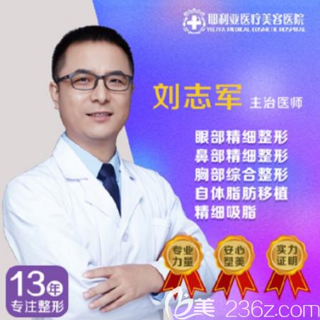 天津耶利亚医疗美容医院刘志军院长