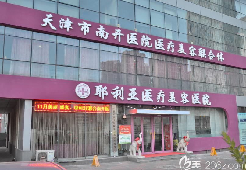 天津耶利亚整形医院外景图