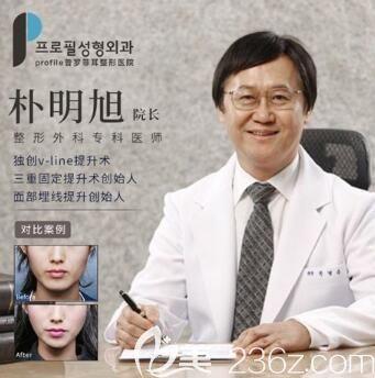 韩国profile普罗菲耳医院朴明旭院长