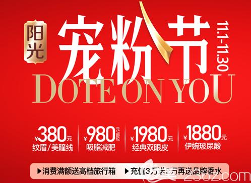 四川遂宁阳光丽人整形美容医院11月宠粉节整形价格表来了隆鼻仅需2380元起