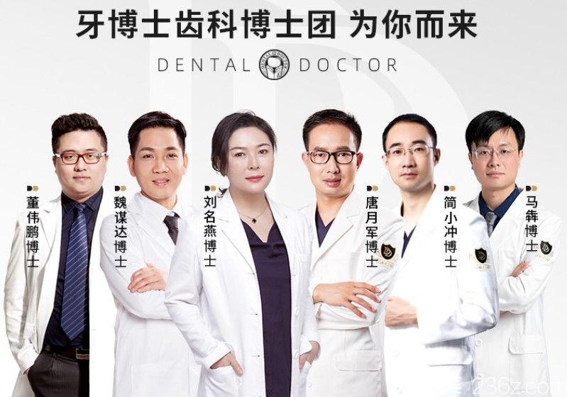 苏州牙博士口腔的医生团队
