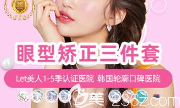 韩国id眼型矫正三件套宣传图