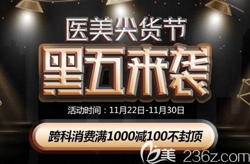 郑州华山整形价格表11月优惠来袭消费满1000减100更有祛斑体验价298元起等你来
