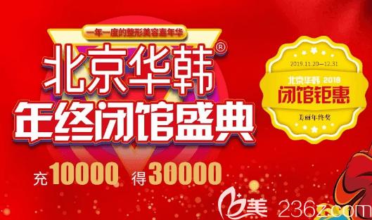 北京华韩年终闭馆盛典福利上线!16大热门项目买一送一更有到院礼包送