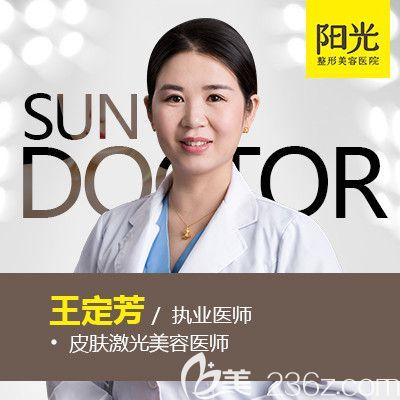 深圳阳光整形医院王定芳医生擅长热玛吉治疗