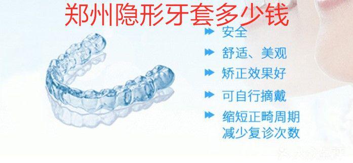 看完这份郑州德韩口腔箍牙费用报价表你就知道隐适美牙套多少钱了