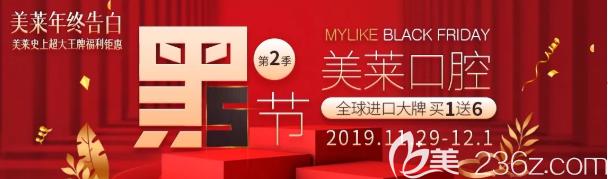 重庆美莱口腔黑五节第2季优惠