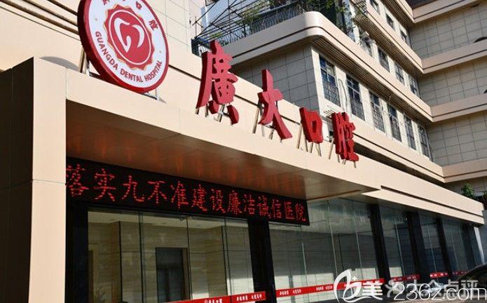广州广大口腔医院外景