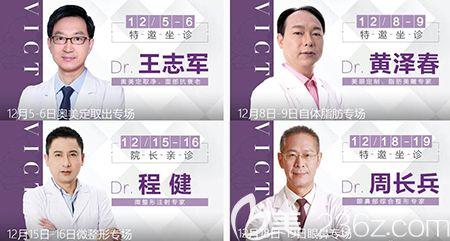 杭州维多利亚12月医生坐诊时间表