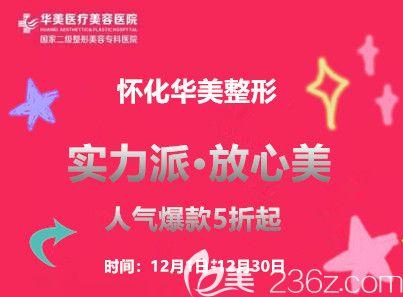 怀化华美医疗美容医院12月整形价格表公布,双眼皮+开眼角4880元起,到院有好礼!