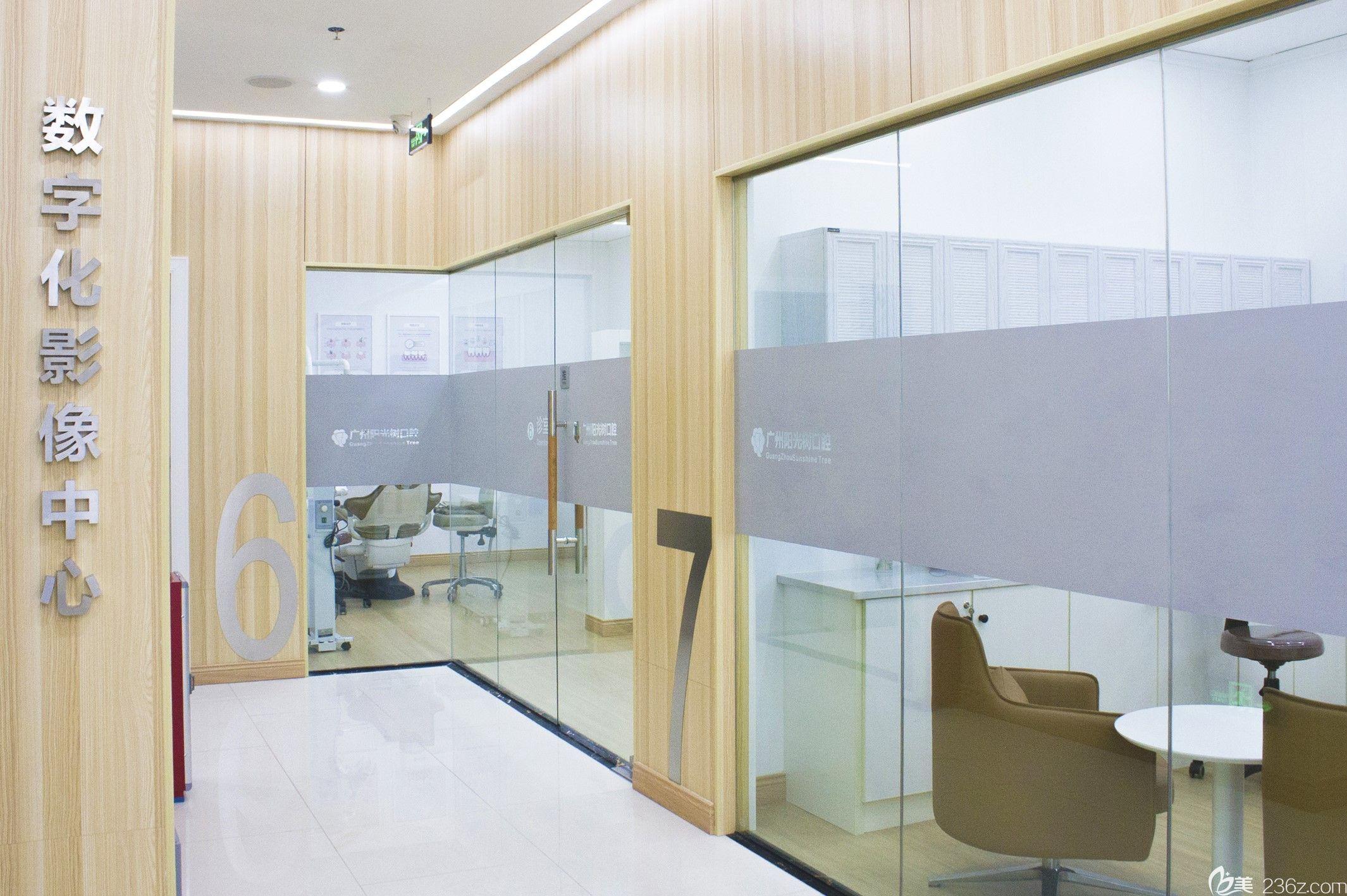 广州阳光树口腔数字影像中心