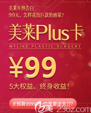 重庆美莱整形年终告白之99元起Plus卡:伊婉V1400元起,还有更多双12优惠!