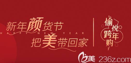 北京愉悦整形跨年购优惠之眼周熨斗卡惊喜价上线