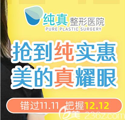 韩国纯真医院双12优惠不只覆盖你大爱的双眼皮隆鼻,还有更多!