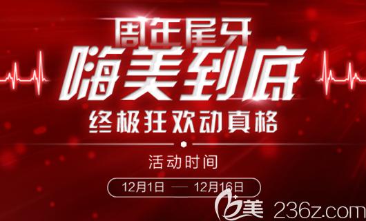 北京美莱周年尾牙鼻翼缩小等项目低价福利让你嗨美到底