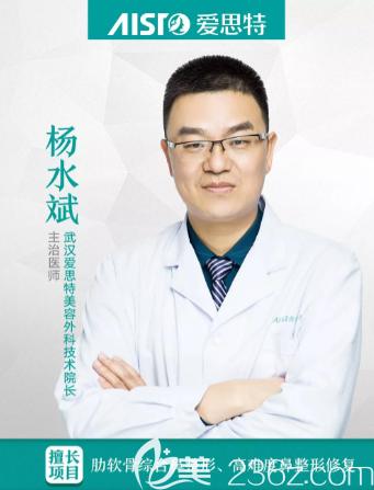 武汉爱思特杨方斌教授