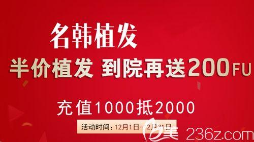 听说济南名韩植发活动可以半价种植头发还送200毛囊单位?这样的正规医院真的假的!
