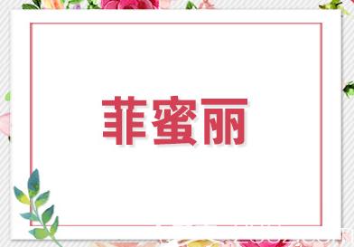 北京煤医整形菲蜜丽活动宣传图