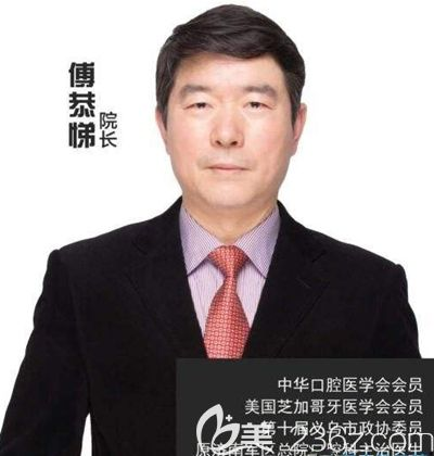 杭州植得口腔董事长傅恭悌