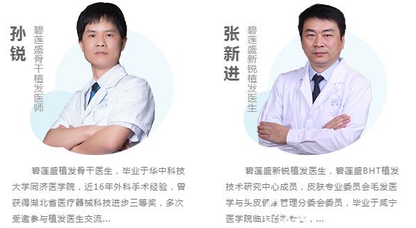 武汉碧莲盛坐诊医生孙锐、张新进