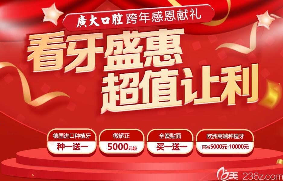 别怪我没提醒你广州广大口腔美国皓圣和韩国奥齿泰种植牙的价格都是成本价哦