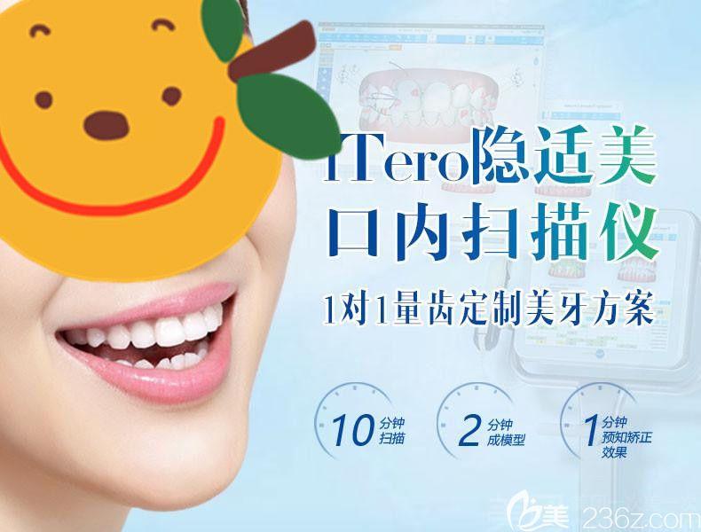 """庆双旦福州贝臣齿科iTero隐适美口扫和隐形牙套试戴都只需要9.9元,""""囤货"""" 走起来"""