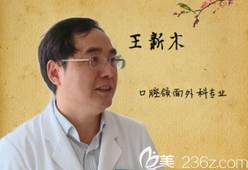 杭州植得口腔王新木