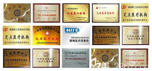 院内所获的各种荣誉证书