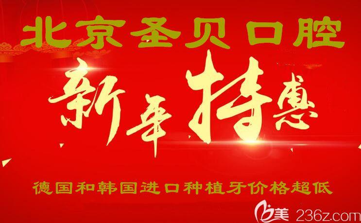 北京缺牙者有福啦!来这里做德国和韩国种植牙能享受新年补贴价格哦