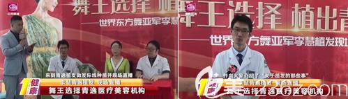 冯培育是李慧植发手术的主刀医生