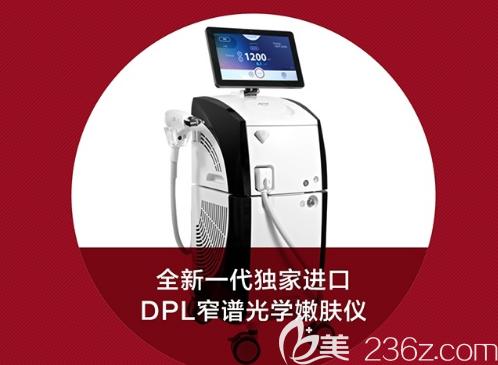 医院引进DPL窄谱光学嫩肤仪