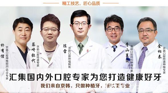 种植牙医师团队