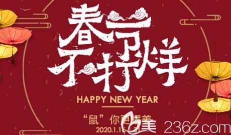 春节不打烊,新年变美福利不停歇,双眼皮1680元起,消费满额就送现金红包!