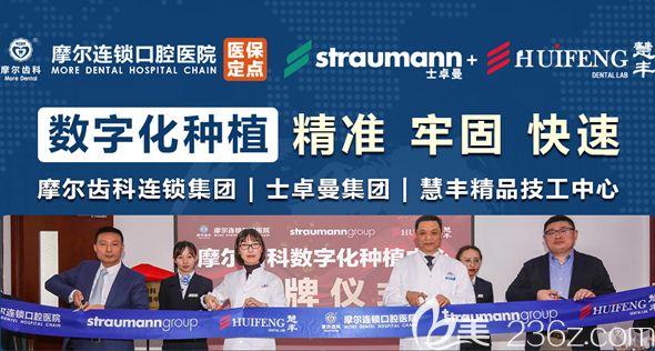 上海大型牙科医院与瑞士士卓曼公司强强联合打造数字化种植牙中心