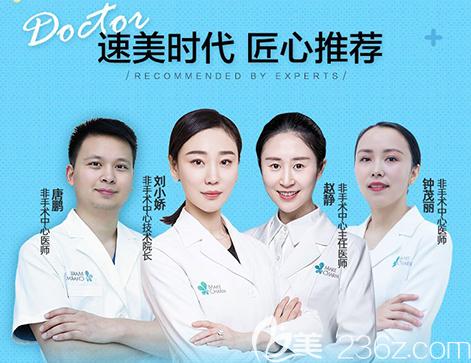 医院微整形医师团队