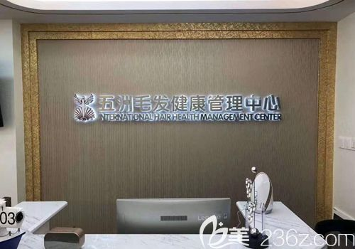 武汉五洲毛发移植中心