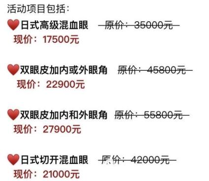 日式双眼皮整形优惠这里有!价格17500元起定制你的专属之美