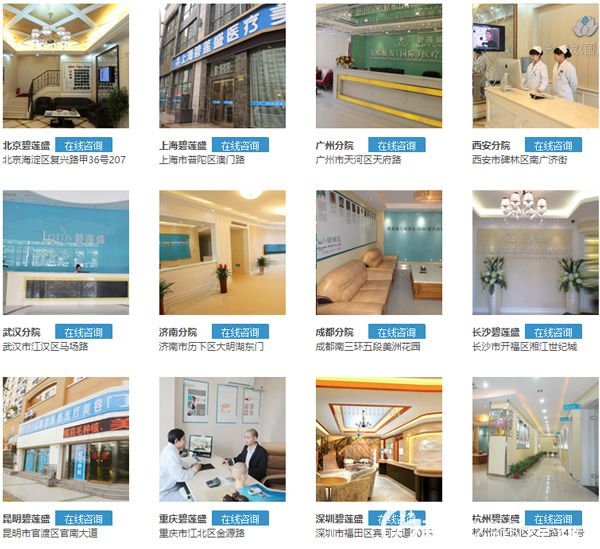 碧莲盛在国内开设30家分院