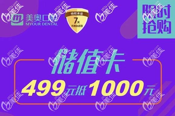 南京美奥口腔储值卡