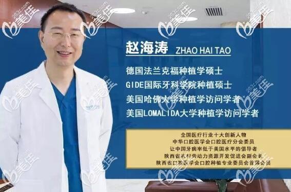 赵海涛 海涛口腔医疗连锁集团董事长