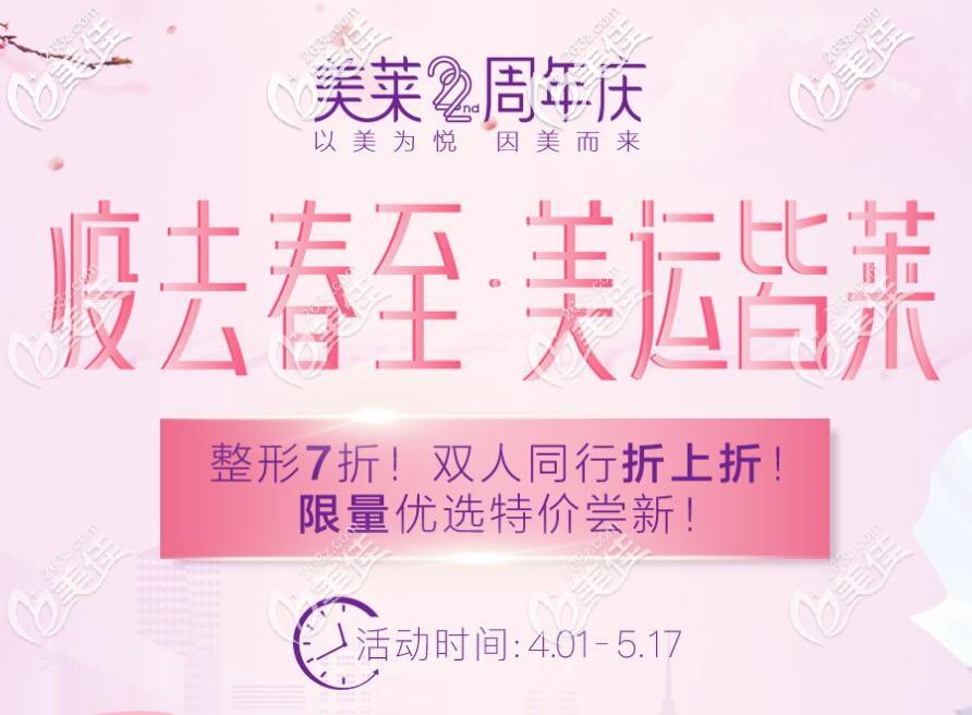 杭州整形医院复工后碰上22年生日庆,除了整形优惠价格外双人同行享受折上折