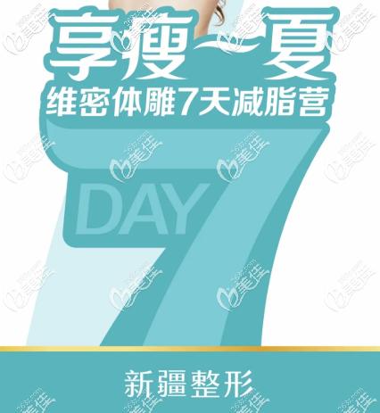 想吸脂变瘦穿裙子4月8-12日来维密体雕7天减脂营!附疫情期间医生坐诊时间表