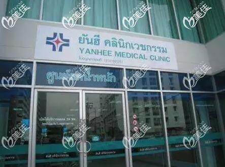 泰国yanhee然禧整形医院怎么样?