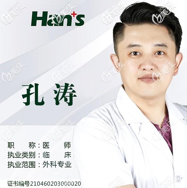 济南韩氏植发科主任孔涛