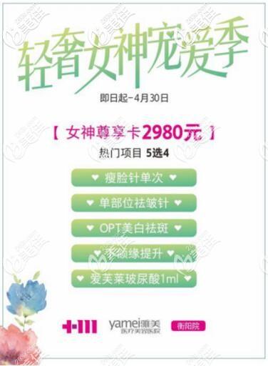 4月女神宠爱季优惠大放送,来衡阳为你奉上女神尊享卡2980元,热门项目5选4!